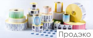 Особенности изготовления самоклеющихся этикеток